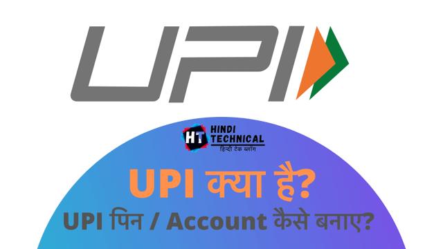 UPI Kya hai pin upi reset Hindi Technical