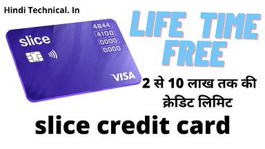 Slice credit card apply online in hindi
