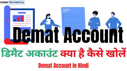 demat account kya hai hindi