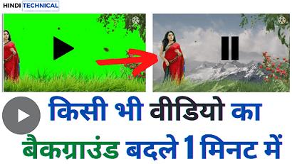 kisi bhi video ka background kaise change kare
