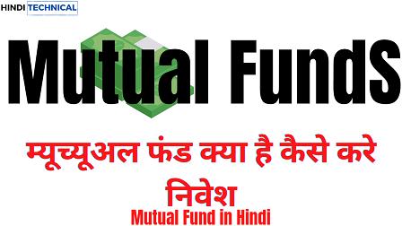 mutual fund kya hai puri jankari in hindi